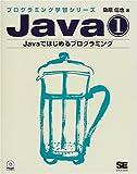 Java〈1〉Javaではじめるプログラミング (プログラミング学習シリーズ)