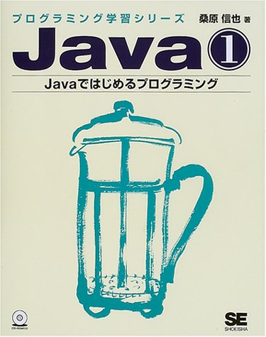 Java〈1〉Javaではじめるプログラミング (プログラミング学習シリーズ)の詳細を見る