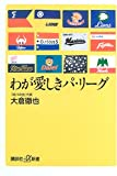 わが愛しきパ・リーグ (講談社プラスアルファ新書)