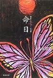 命日―短篇セレクション幻想篇 (集英社文庫)