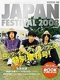 ROCK IN JAPAN FESTIVAL (ロック・イン・ジャパン・フェス) 2008年 09月号 [雑誌]