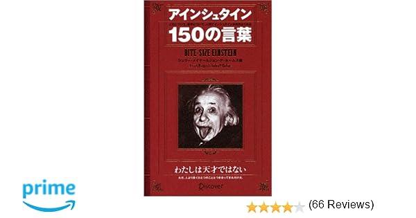アインシュタイン150の言葉 ジェリー メイヤー ジョン p ホームズ