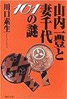 山内一豊と妻千代101の謎 (PHP文庫)