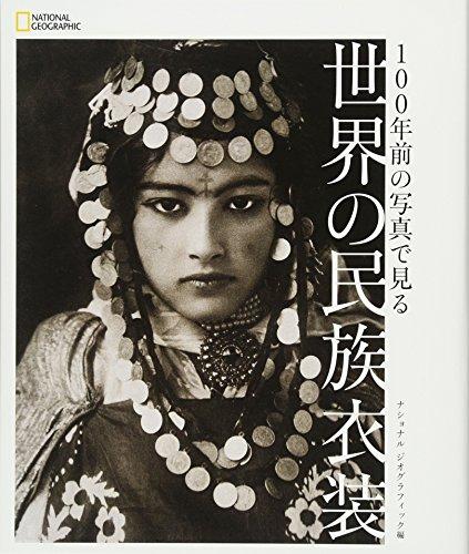 100年前の写真で見る 世界の民族衣装の詳細を見る