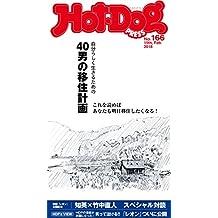 Hot-Dog PRESS (ホットドッグプレス) no.166 40男の移住計画 [雑誌]
