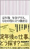 定年後 年金プラス、ひとの役に立つ働き方 (朝日新書)