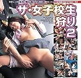 ザ・女子校生狩り(2) [DVD]