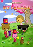 簡易ピアノ伴奏による 小学1・2年の音楽(改訂版) 松山祐士 編