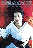 月刊横山めぐみ (SHINCHO MOOK)