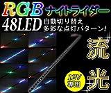 ナイトライダー 13パターン点灯 LED 60cm 48連 黒ベース RGB 流星テープ 防水 【カーパーツ】