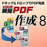 瞬簡PDF 作成 8(最新)|ダウンロード版