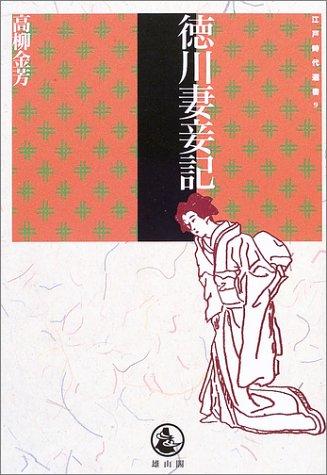 徳川妻妾記 (江戸時代選書)