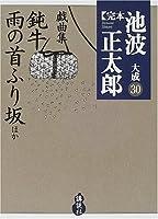 戯曲集 鈍牛/雨の首ふり坂ほか (完本 池波正太郎大成 第30巻)