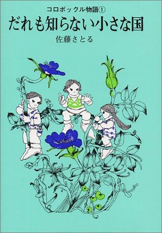 コロボックル物語(1) だれも知らない小さな国 (児童文学創作シリーズ)