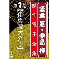 栗本薫・中島梓傑作電子全集1 [伊集院大介 I]