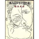 夢みる少年の昼と夜 (新潮文庫 ふ 4-5)
