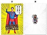 スーパーサラリーマン左江内氏 クリアフォルダ(A4)