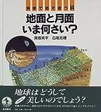 地面と月面いま何さい? (科学であそぼう (14))