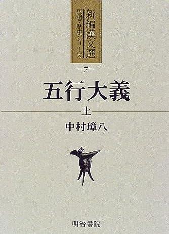 五行大義〈上〉 (新編漢文選思想・歴史シリーズ)