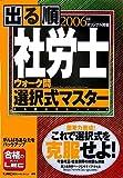 出る順社労士ウォーク問 選択式マスター〈2006年版〉 (出る順社労士シリーズ)