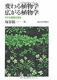 変わる植物学広がる植物学―モデル植物の誕生