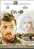 白い砂 [DVD]