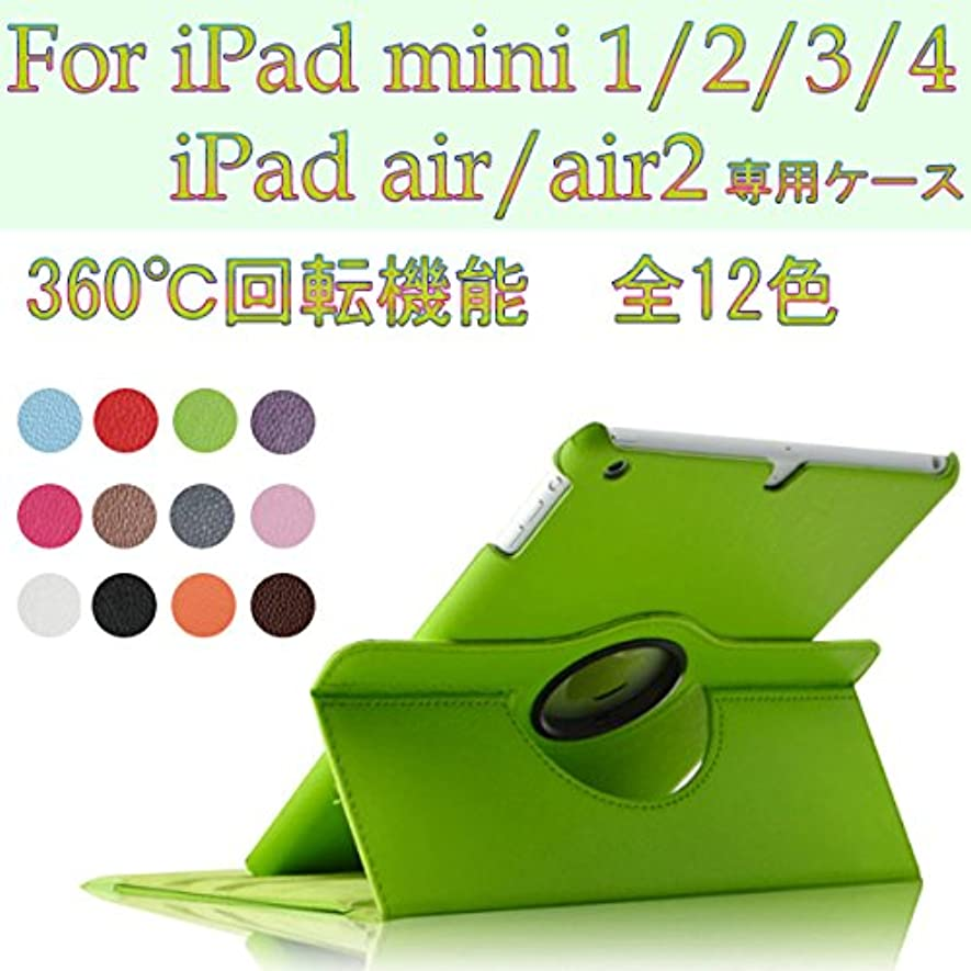 観光方法詩SP-MART(オリジナル)(タッチペン+液晶フィルム進呈)ipad mini1/2/3 ケース&ipad air ケース&ipad air2ケースoripad mini4カバー対応機種選択[全12色]  ipad mini4カバー Apple ipad mini1/2/3 case ipad air カバー&ipad air2カバー アイパッド ケース スタンドタイプ 360°回転 段階調整 固定ベルト付esd3003_44 (ipad air 2専用, Green)