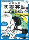 NHK CD ラジオ中高生の基礎英語 in English 2021年6月号