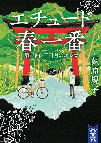 エチュード春一番 第二曲 三日月のボレロ (講談社タイガ)