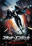 ブラッド・エンジェル[DVD]