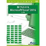 誰でもわかるMicrosoft Excel 2016  上巻