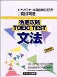 徹底攻略TOEIC TEST文法