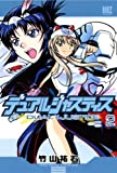 デュアルジャスティス 2 (バーズコミックス)