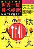 東京でできる世界一周食べ歩き!レストランガイド