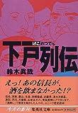 下戸列伝 (集英社文庫)