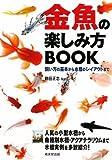 金魚の楽しみ方BOOK