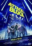 アタック・ザ・ブロック[DVD]