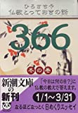 仏教とっておきの話366 冬の巻 (新潮文庫)
