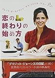 恋の終わりの始め方[DVD]