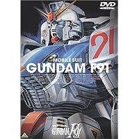 機動戦士ガンダム F91 [DVD]