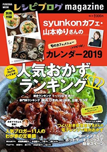 【Amazon.co.jp限定】syunkonカフェのポストカード付き レシピブログmagazine vol.14 (扶桑社ムック)