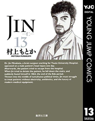 JIN―仁― 13 (ヤングジャンプコミックスDIGITAL)の詳細を見る
