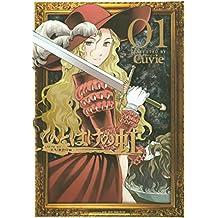 ひとはけの虹(1) (シリウスコミックス)