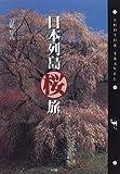 日本列島桜旅―SHOTOR TRAVEL (ショトル・トラベル)