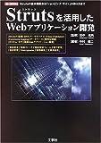 Strutsを活用したWebアプリケーション開発―Strutsの基本機能から「ショッピング・サイト」の作り方まで (I・O BOOKS)