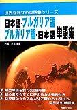 日本語‐ブルガリア語・ブルガリア語‐日本語単語集 (世界を旅する単語集シリーズ)