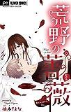 荒野の薔薇【マイクロ】(5) (フラワーコミックス)