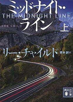 ミッドナイト・ライン(上) (講談社文庫)