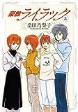 豪放ライラック (5) (GUM COMICS)