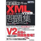 徹底攻略XMLマスター ベーシック問題集 V2試験対応 (ITプロ/ITエンジニアのための徹底攻略)